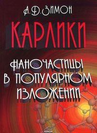 Карлики. Наночастицы в популярном изложении. Анатолий Зимон