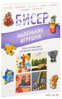Бисер. Маленькие игрушки (м). Татьяна Татьянина