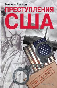 Преступления США. Americrimes. Геноцид, экоцид, психоцид как принципы доминирования