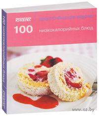 100 низкокалорийных блюд