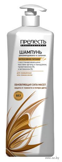 """Шампунь для окрашенных волос """"Интенсивное питание"""" (600 мл)"""