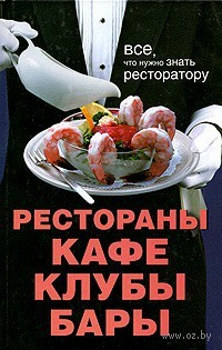 Рестораны, кафе, клубы, бары. А. Астрейкова, П. Матвеев, Т. Ананич