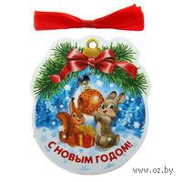 """Магнит """"С Новым годом"""" (8 см; арт. 10707148)"""