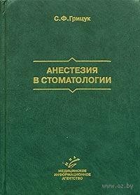 Анестезия в стоматологии. Станислав Грицук
