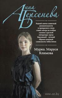 Мурка, Маруся Климова (м). Анна Берсенева