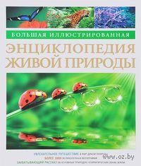 Большая иллюстрированная энциклопедия живой природы. Дэвид Берни