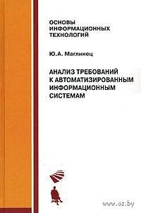 Анализ требований к автоматизированным информационным системам. Юрий Маглинец