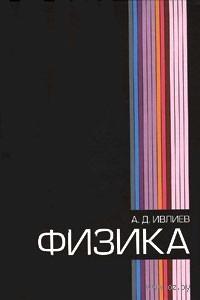 Физика. Анатолий Ивлиев
