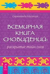 Всемирная Книга сновидений. Раскрытие тайн снов. Сарвананда Блустоун