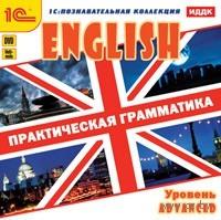 English. Практическая грамматика. Интерактивные курсы для начинающих. Уровень Advanced