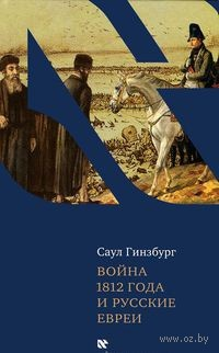 Война 1812 года и русские евреи. Саул Гинзбург
