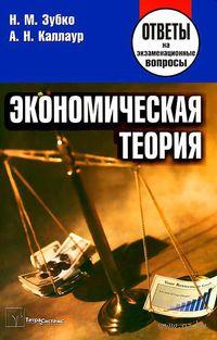 Экономическая теория. Ответы на экзаменационные вопросы. Николай Зубко, Александра Каллаур