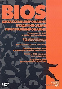 BIOS. Дизассемблирование, модификация, программирование (+ CD)