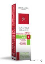 Очищающий флюид 2 для глубокого очищения, омоложения и матирования жирной кожи (50 мл.)