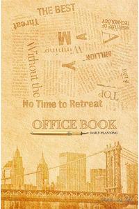 """Ежедневник недатированный """"Офисный стиль. Время бизнеса"""""""