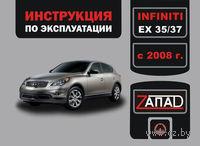 Infiniti EX 35 / Infiniti EX 37 с 2008 г. Инструкция по эксплуатации и обслуживанию