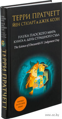 Наука Плоского мира. День Страшного Суда