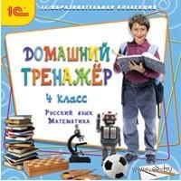1С:Образовательная коллекция. Домашний тренажер, 4 класс. Русский язык, математика