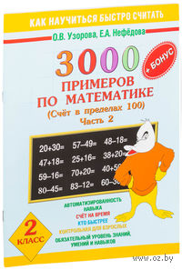 3000 примеров по математике. Счет в пределах 100. Часть 2. 2 класс. Елена Нефедова, Ольга Узорова