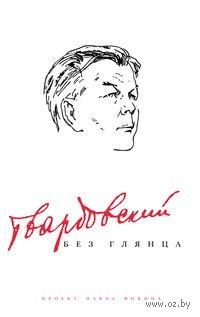 Твардовский без глянца. Павел Фокин