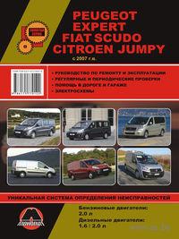 Peugeot Expert / Citroen Jumpy / Fiat Scudo с 2007 г. Руководство по ремонту и эксплуатации