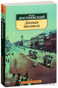 Дневник писателя. Федор Достоевский