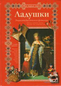 Ладушки. Энциклопедия детского фольклора