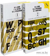 Учебник английского языка (в 2 книгах)