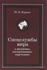 Спецслужбы мира в афоризмах, высказываниях, изречениях. Юрий Киреев
