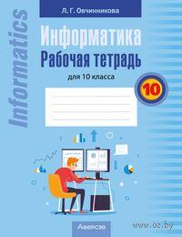 Информатика. Рабочая тетрадь для 10 класса. Лариса Овчинникова