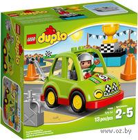 """LEGO. Duplo. """"Гоночный автомобиль"""""""