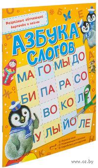 Азбука слогов