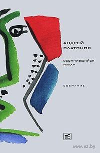 Усомнившийся Макар. Андрей Платонов
