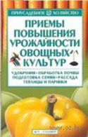 Приемы повышения урожайности овощных культур. Александр Вдовенко