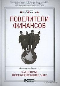 Повелители финансов. Банкиры, перевернувшие мир. Лиаквад Ахамед