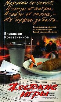 Жестокие игры (м). Владимир Константинов