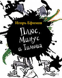 Плюс, Минус и Тимоша. Игорь Ефимов