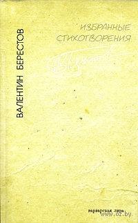 Валентин Берестов. Избранные стихотворения. Валентин Берестов