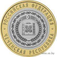 10 рублей - Чеченская Республика