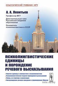 Психолингвистические единицы и порождение речевого высказывания. Алексей Леонтьев