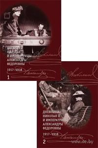 Дневники Николая II и императрицы Александры Федоровны (в 2 томах)