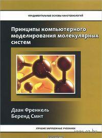 Принципы компьютерного моделирования молекулярных систем