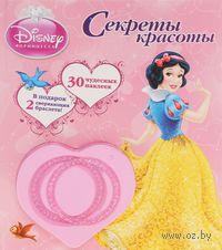 Принцесса. Секреты красоты