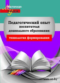 Педагогический опыт воспитателя дошкольного образования