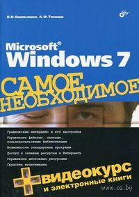 Microsoft Windows 7. Самое необходимое (+ DVD-ROM)