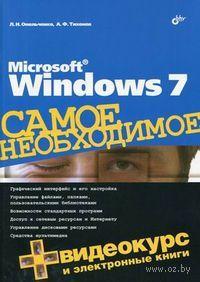 Microsoft Windows 7. Самое необходимое (+ DVD). Людмила Омельченко