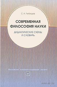 Современная философия науки. Дидактические схемы и словарь. Сергей Лебедев