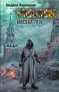Нашествие. Москва-2016 (книга первая). Андрей Левицкий