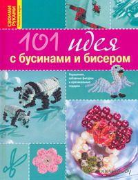 101 идея с бусинами и бисером. Ольга Соболева