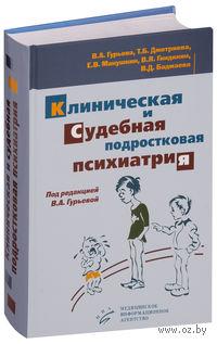 Клиническая и судебная подростковая психиатрия. Татьяна Дмитриева, Евгений Макушкин